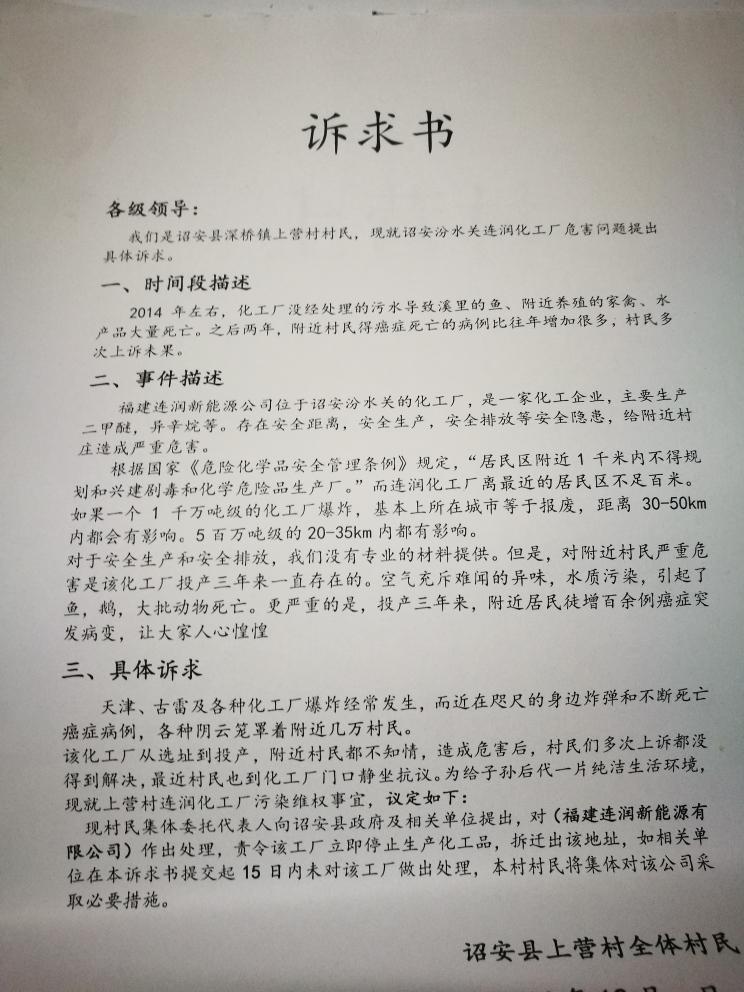 追踪:福建连润新能源化工业被村民举报