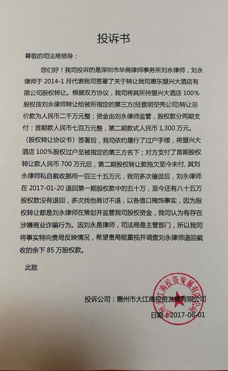 市民向司法局举报深圳华商律师事务所刘永律师